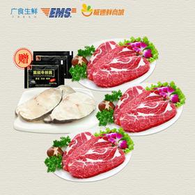 【进口生鲜】广食288礼盒(澳洲上脑牛扒(原切)x3 、精选野生老虎斑扒(原切)x1、黑椒牛排酱x2)