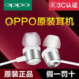 OPPO耳机 原装正品 OPPO MH133 r11 r9 r7 r9plus r9s 入耳式耳机
