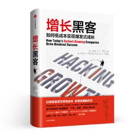 《增长黑客》之父重磅力作:低成本高效增长,精细化运营实战指南