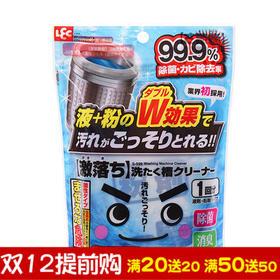日本丽固LEC洗衣机槽清洁剂清洗剂全自动滚筒波轮除霉杀菌剂除垢