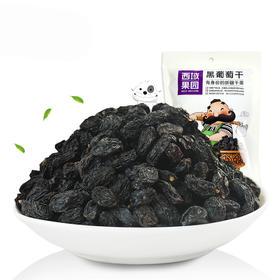 【西域果园】黑葡萄干300g