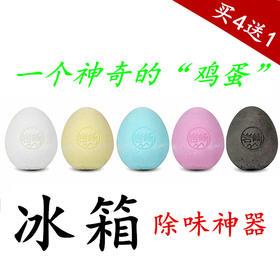 竹炭盒活碳包除味剂去味清洁剂冰箱除臭剂保鲜硅藻土去异味盒蛋
