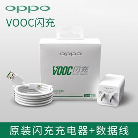 OPPO充电器头r9原装plus闪充一套r7s手机4a快充r9s正品oppor7 r11