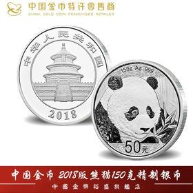 2018版熊猫150克精制银币(全款预售)
