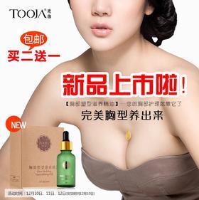 【三盒装】【新品上架 买二送一】胸部塑型滋养精油 关爱女性胸部健康