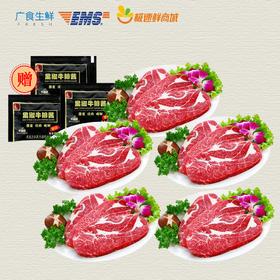 【进口生鲜】广食298礼盒(澳洲上脑牛扒(原切)x5 、黑椒牛排酱x3)