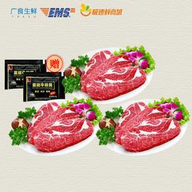 【进口生鲜】广食188礼盒(澳洲上脑牛扒(原切)x3 、黑椒牛排酱x2)