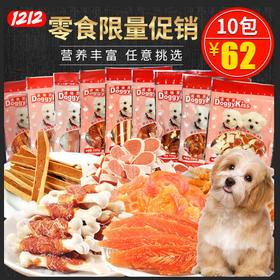 道格思训犬狗零食大礼包奖励宠物狗磨牙棒1kg