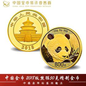 2018版熊猫50克精制金币(全款预售)