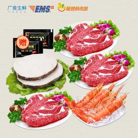 【进口生鲜】广食518礼盒B套餐(澳洲上脑牛扒x3、阿根廷超大红虾x1、银鳕鱼扒x1、黑椒牛排酱x2)