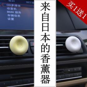 日本岩崎硅藻土车载香氛香薰器汽车扩香器出风口香水精油香薰摆件