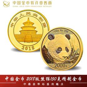 2018版熊猫150克精制金币(全款预售)