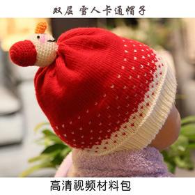 雪人圣诞帽玩偶编织材料包小辛娜娜棒针编织宝宝毛线帽子宝宝棉线