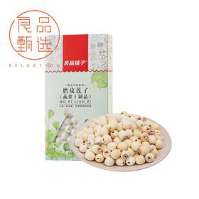 【熊猫微店】洪湖磨皮莲子 280g/盒,冬季熬粥佳配
