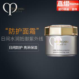 Shiseido资生堂CPB肌肤之钥光采日间防护面霜滋润型50g焕发光彩