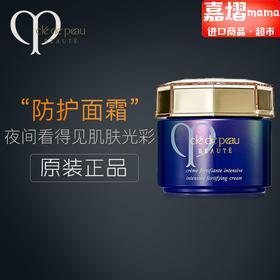 Shiseido资生堂CPB肌肤之钥光采夜间防护面霜滋润型50g夜间保护