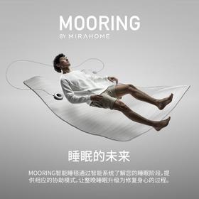 国行现货【睡眠黑科技】MOORING智能温控睡毯 健康监控床垫 拥有用户睡眠AI学习系统