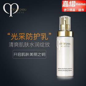 Shiseido资生堂CPB光采日间防护乳液清爽型125ml改善暗沉容光焕发