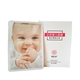 颜膜WHMASK婴国天使婴儿面膜10片装 正品防伪每片可查不刮码