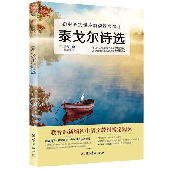 2017新版泰戈尔诗选 初中语文教材阅读丛书 泰