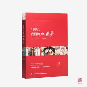 """《读者》2017年度书单:《1987,我们的红楼梦》邂逅欣赏""""红楼时光"""",只认""""87红楼""""经典美学"""