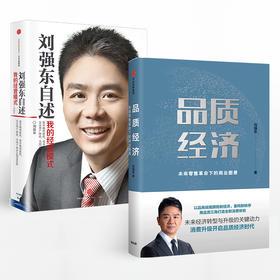 【刘强东作品】品质经济:未来零售革命下的商业图景+刘强东自述:我的经营模式)