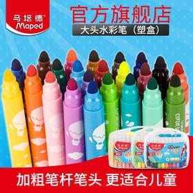马培德大头水彩笔12/24/36色 幼儿园可水洗圆头水彩笔画笔