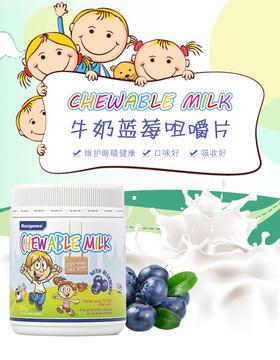 澳洲进口Maxigenes美可卓蓝莓护眼片儿童咀嚼保护视力奶片 150粒