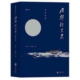 石挥谈艺录 ——第三辑:雾海夜航
