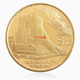 世界文化遗产万里长城纪念币 送纪念币保护盒
