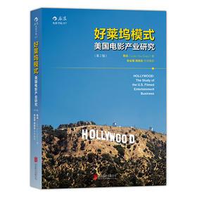 好莱坞模式:美国电影产业研究 (第2版)
