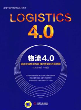 【通知】2019年1.19-2.12之间暂停发货;物流+供应链+互联网+物联网=物流4.0=?