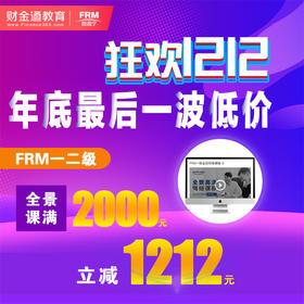 财金通教育|FRM跟我学 FRM一级二级中文全景网络课程