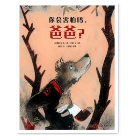 蒲蒲兰绘本馆官方微店:你会害怕吗,爸爸?——大人并不一定比孩子勇敢,以平等的视角,看待孩子的成长