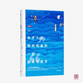 《读者》2017年度书单:《关于人生,我所知道的一切都来自童书》读懂童书,才知道如何把世界介绍给孩子