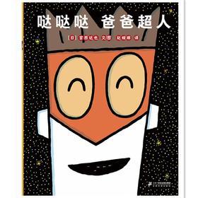 """蒲蒲兰绘本馆官方微店:哒哒哒 爸爸超人——具有想象力的故事,爸爸能成为孩子的""""男性""""榜样,成为孩子的童年玩伴"""