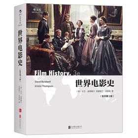 世界电影史(影印第3版)(英文版)
