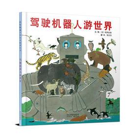 《驾驶机器人游世界》----培养孩子的超级想象力