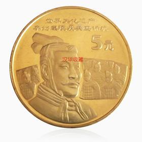 世界文化遗产秦始皇陵及兵马俑纪念币