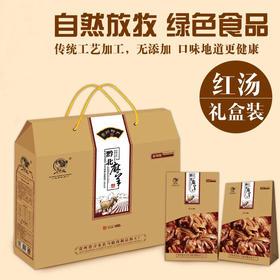 净重2斤礼盒(麻辣、清汤)/黔北麻羊/贵州遵义/土特产