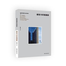 建筑摄影与环境摄影