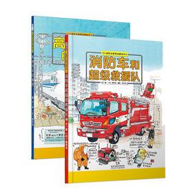 《高速列车的秘密》《消防车和超级救援队》儿童职业教育启蒙绘本系列图书