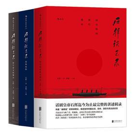 石挥谈艺录(全三册)