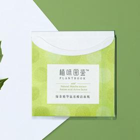 超值优惠,单盒装买一送一【把洗面奶变成了一张纸】植味图鉴绿茶洗面纸,遇水即溶 泡沫绵密 旅行伴侣