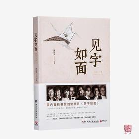 《读者》2017年度书单:《见字如面》书信中窥见中国人的情怀与智慧