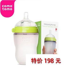 comotomo可么多么奶瓶硅胶婴儿新生儿奶瓶250ml