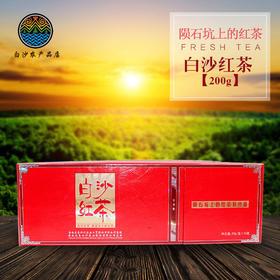 【南海网微商城】白沙红茶茶叶  春季茶叶礼盒装高档 浓香型  200g