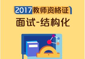 教师资格证面试-结构化 002班
