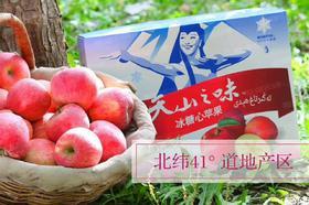天山之味 阿克苏苹果8斤礼盒装包邮