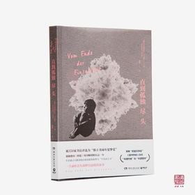 《读者》2017年读书单:《直到孤独尽头》成长就是同孤独的无声厮杀与和解